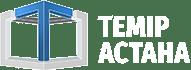 Логотип ТОО «Темiр Астана»